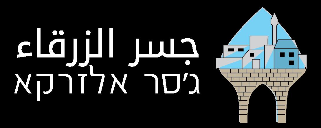 جسر الزرقاء - גסר אלזרקא